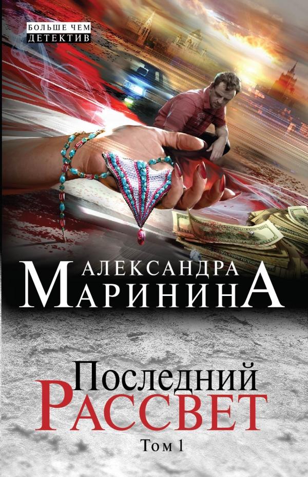 Александра Маринина Последний рассвет. Том 1