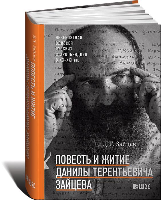 Д. Т. Зайцев Повесть и житие Данилы Терентьевича Зайцева