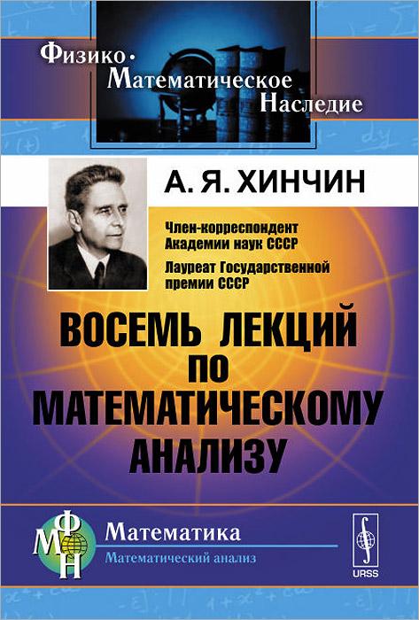 А. Я. Хинчин Восемь лекций по математическому анализу хинчин а краткий курс математического анализа