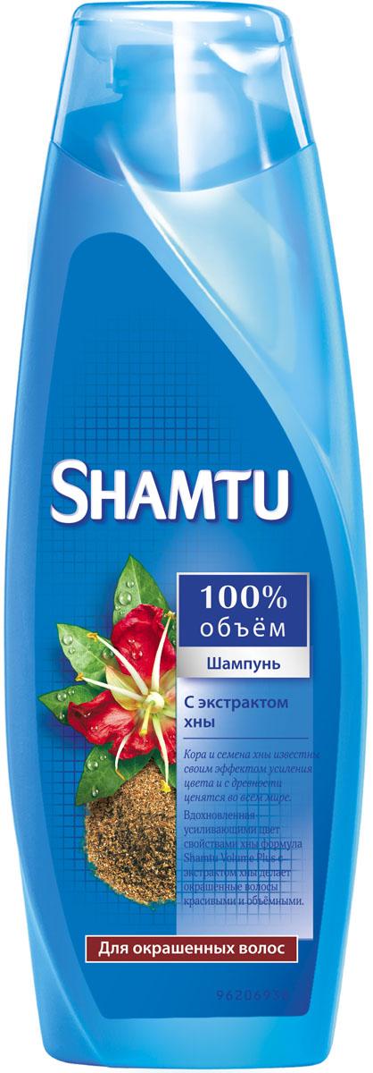 Shamtu Шампунь 100% Объем, с экстрактом хны, для окрашенных волос, 380 мл shamtu бальзам для волос глубокое очищение и свежесть с экстрактами трав новый дизайн 200 мл