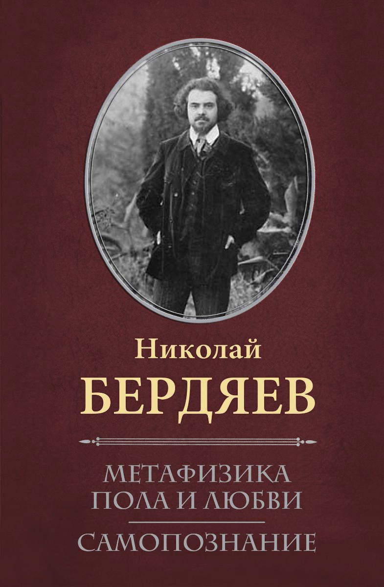 Николай Бердяев Метафизика пола и любви. Самопознание