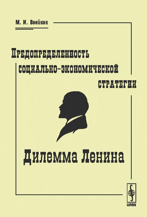 Предопределенность социально-экономической стратегии. Дилемма Ленина В работе предлагается переосмысление...