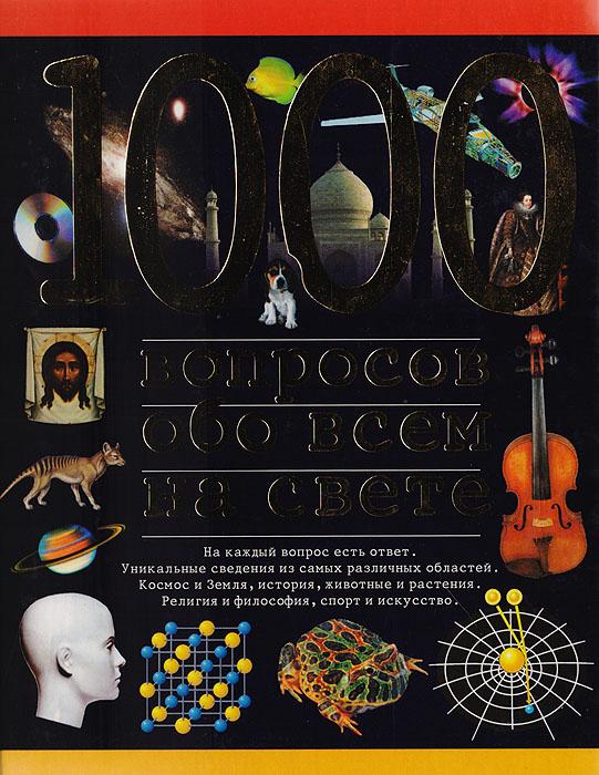 Книга 1000 вопросов обо всем на свете. Николаус Ленц