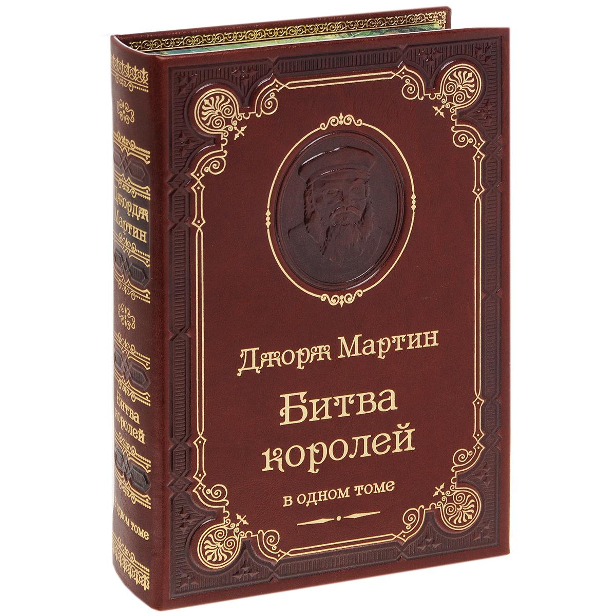 Джордж Мартин Битва королей (подарочное издание)