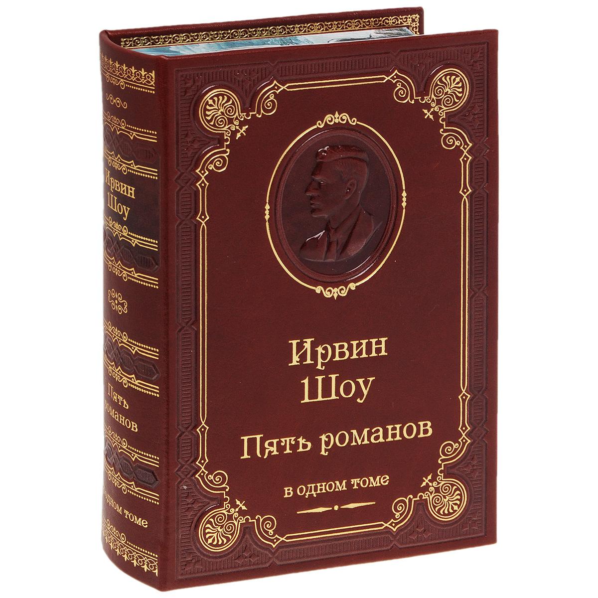 Ирвин Шоу Ирвин Шоу. Пять романов (подарочное издание)