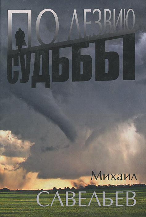 Михаил Савельев По лезвию судьбы