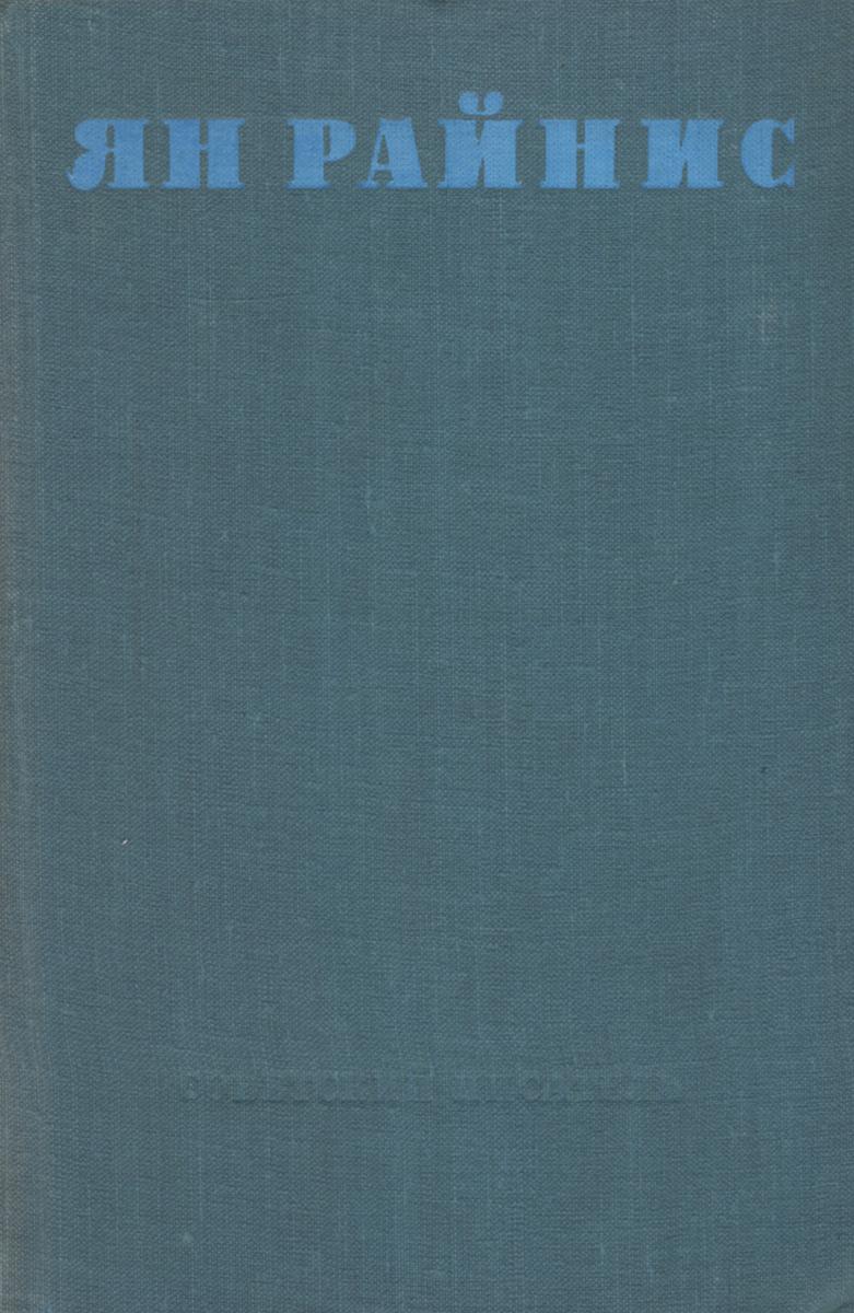 Ян Райнис Ян Райнис. Избранные произведения ян неруда ян неруда стихотворения рассказы малостранские повести очерки и статьи