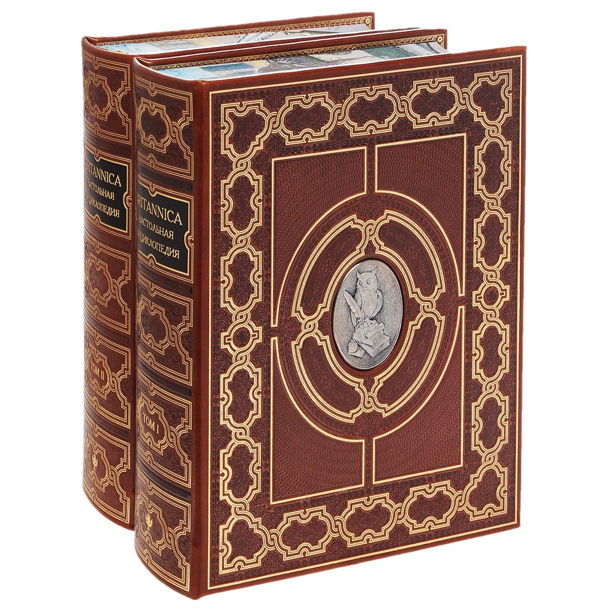 Britannica. Настольная энциклопедия. В 2 томах (эксклюзивный подарочный комплект из 2 книг)