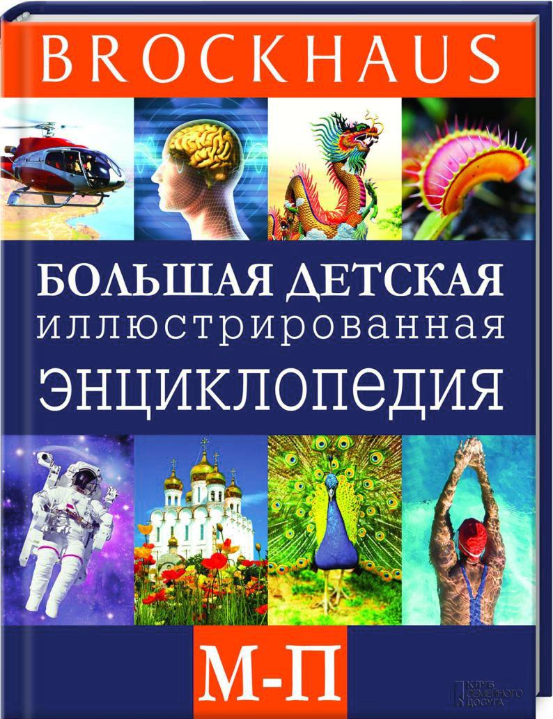 Книга Brockhaus. Большая детская иллюстрированная энциклопедия. М-П. Маркус Вюрмли