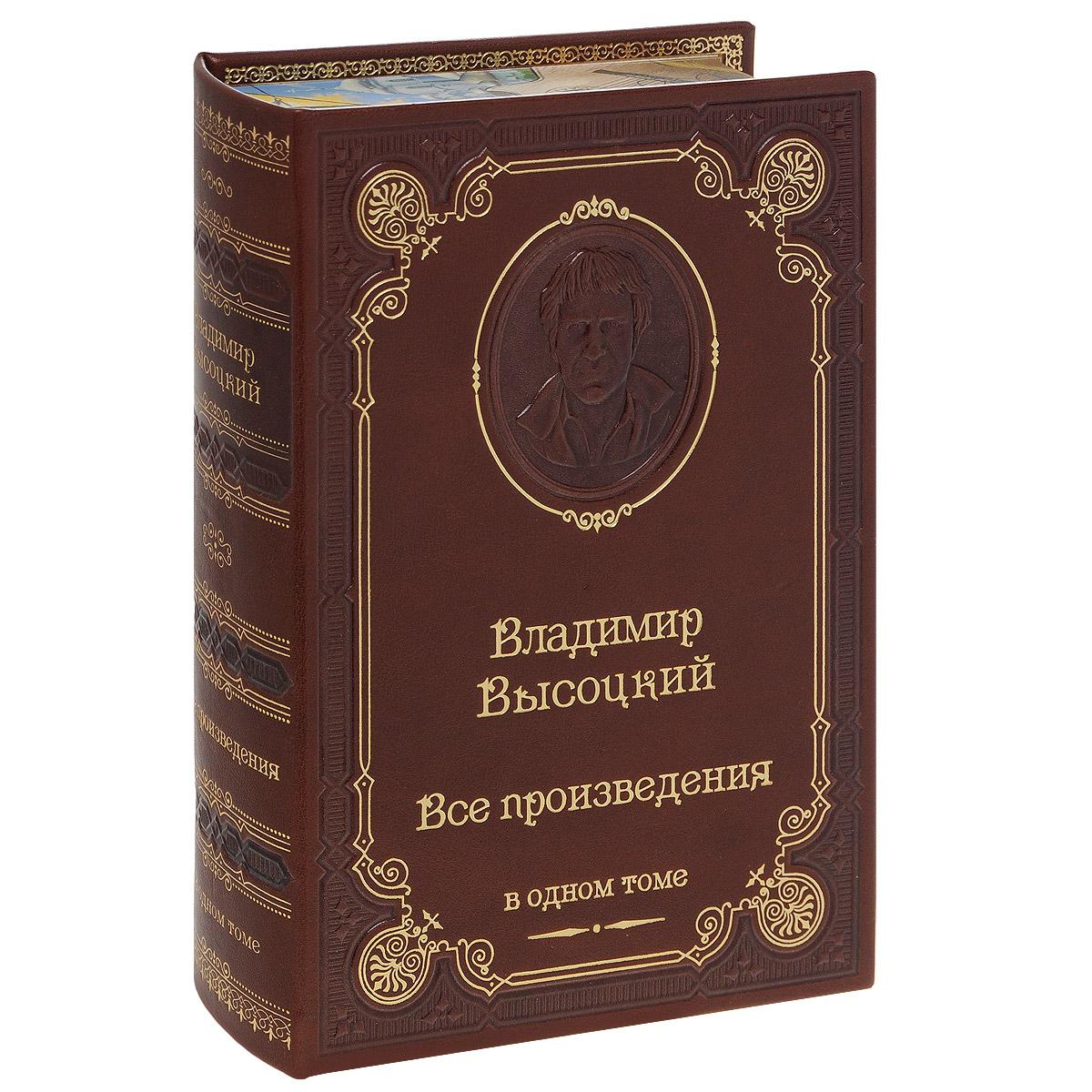 Владимир Высоцкий Владимир Высоцкий. Все произведения (подарочное издание)