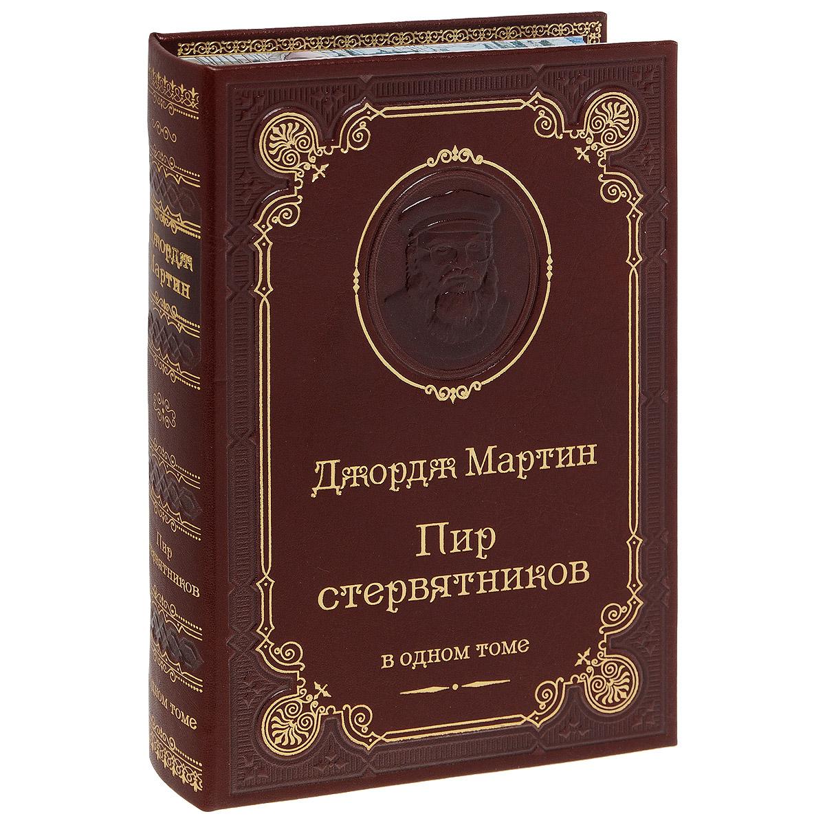 Джордж Мартин Пир стервятников (подарочное издание)