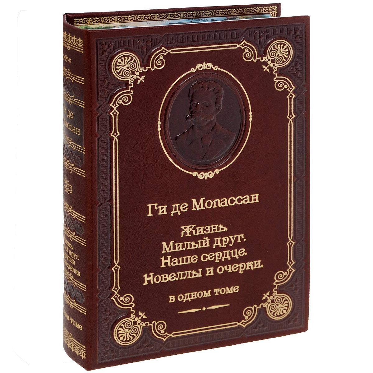 Ги де Мопассан Жизнь. Милый друг. Наше сердце. Новеллы и очерки (подарочное издание) цена и фото