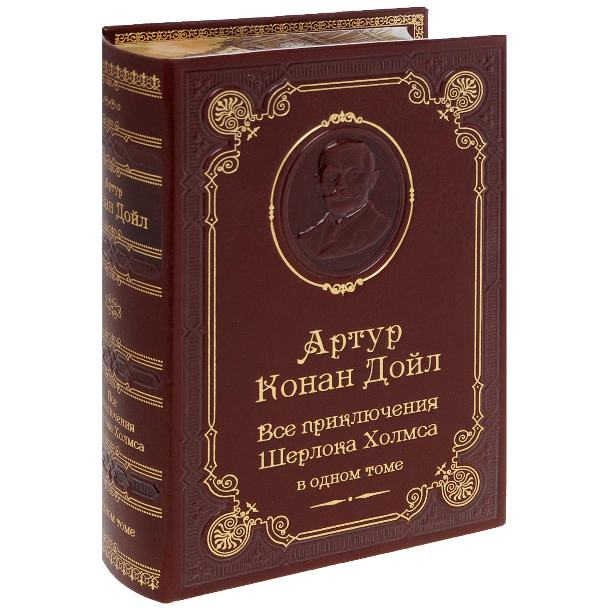 Артур Конан Дойл Все приключения Шерлока Холмса (подарочное издание)