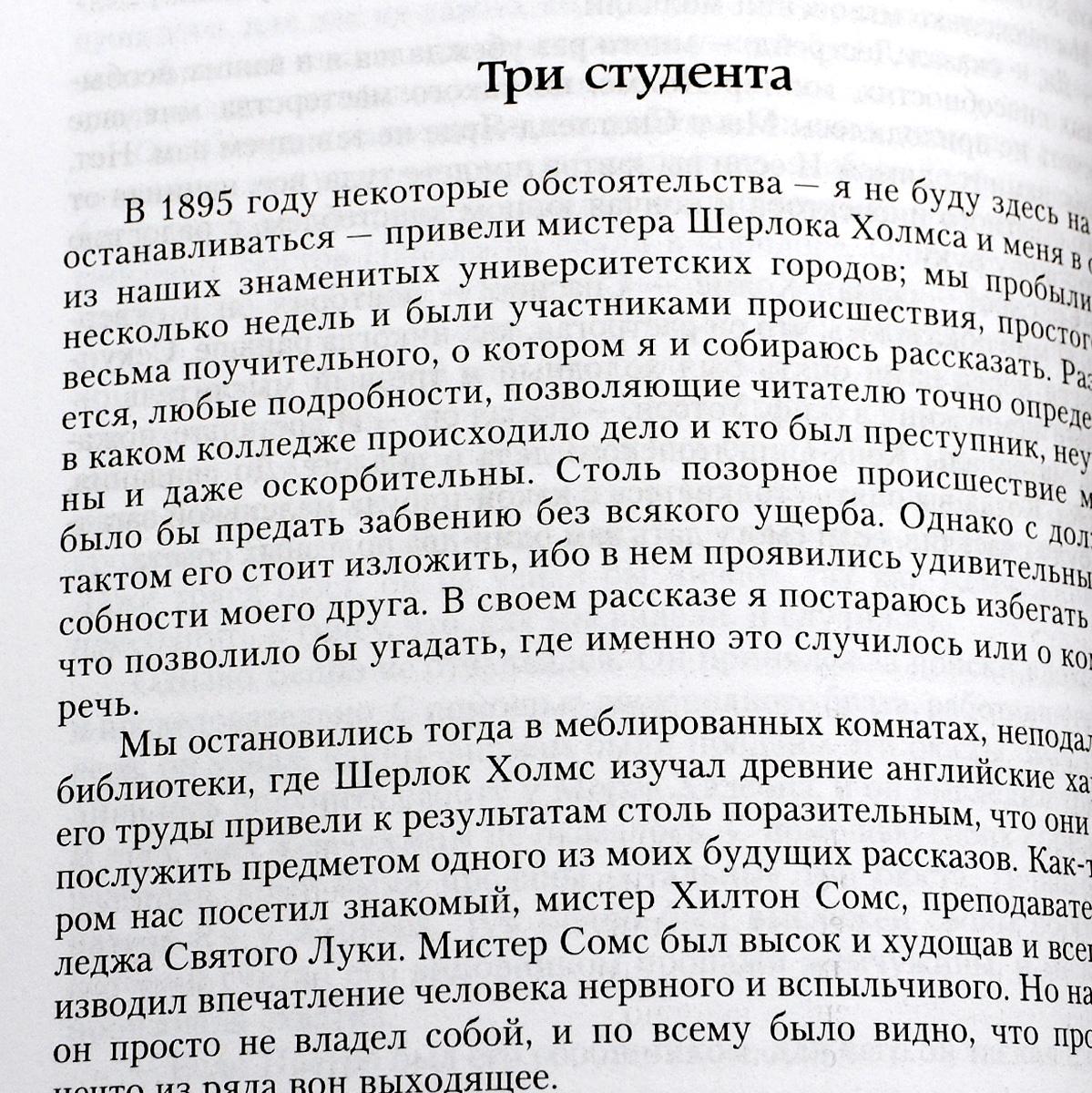 Все приключения Шерлока Холмса (подарочное издание)