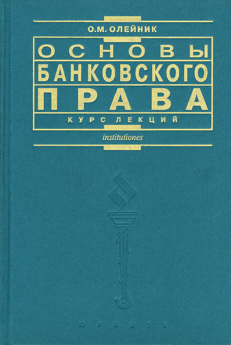 О. М. Олейник Основы банковского права. Курс лекций