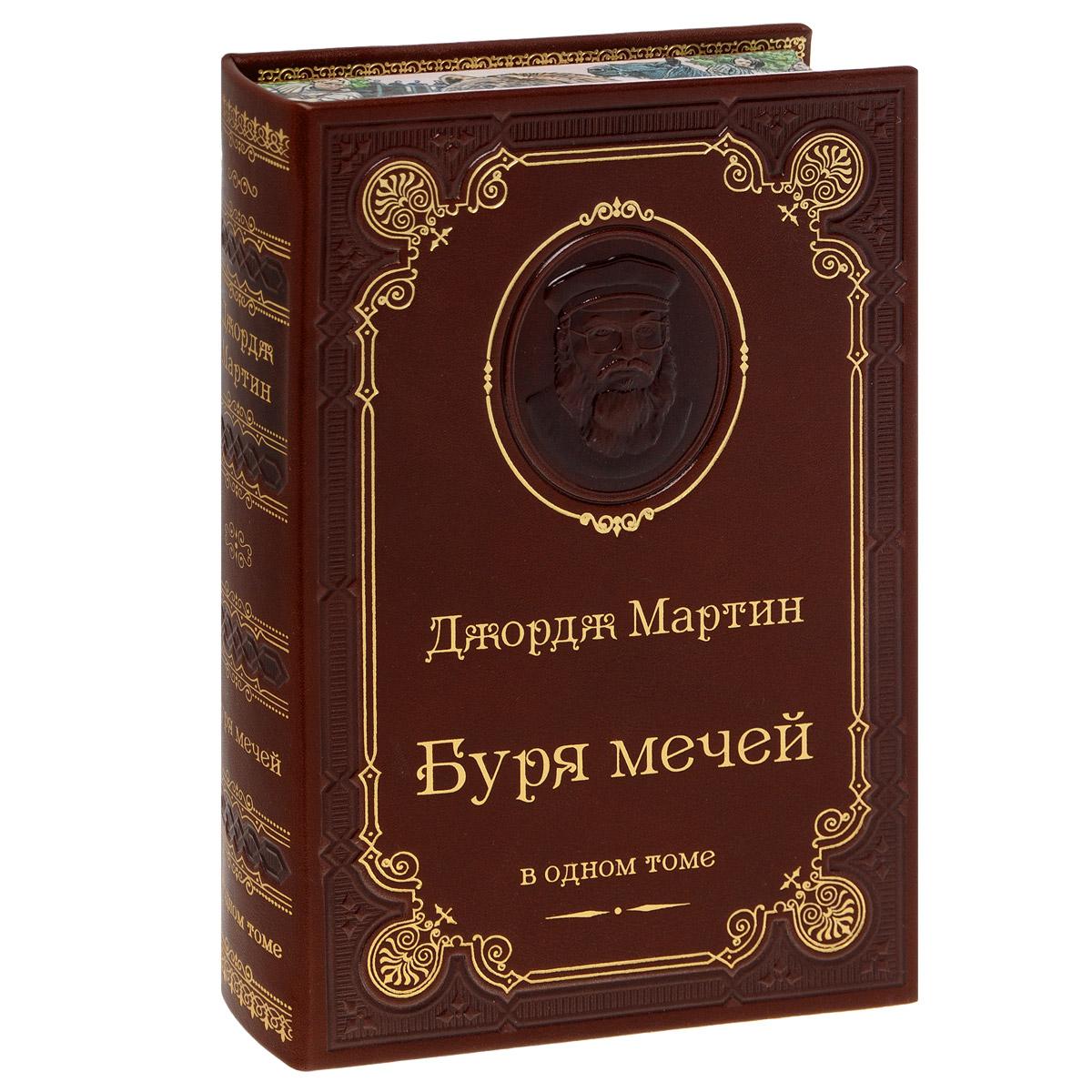 Джордж Мартин Буря мечей (подарочное издание)