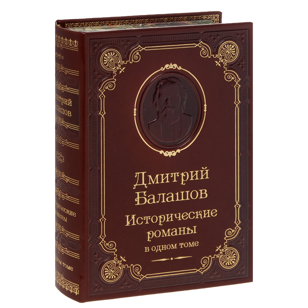 Дмитрий Балашов Дмитрий Балашов. Исторические романы (подарочное издание)