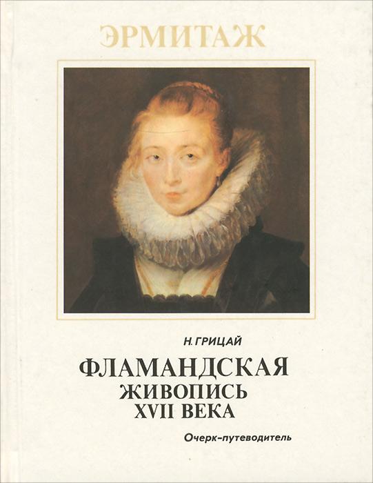 Н. Грицай Фламандская живопись XVII века. Очерк-путеводитель