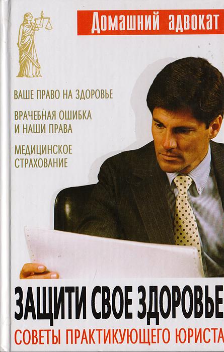 Г. Алексеев Защити свое здоровье. Советы практикующего юриста