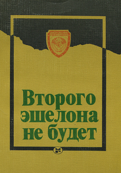 Геннадий Полозов,Эвалд Строд,Эдгар Круминь Второго эшелона не будет