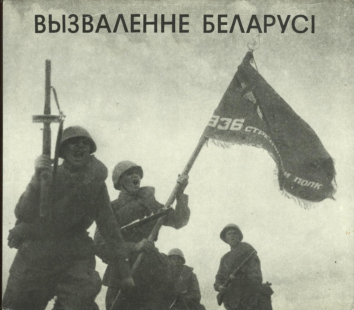 А. С. Вялюгина Освобождение Белоруссии в лесах белоруссии