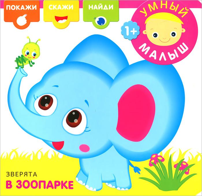 М. Романова Зверята в зоопарке