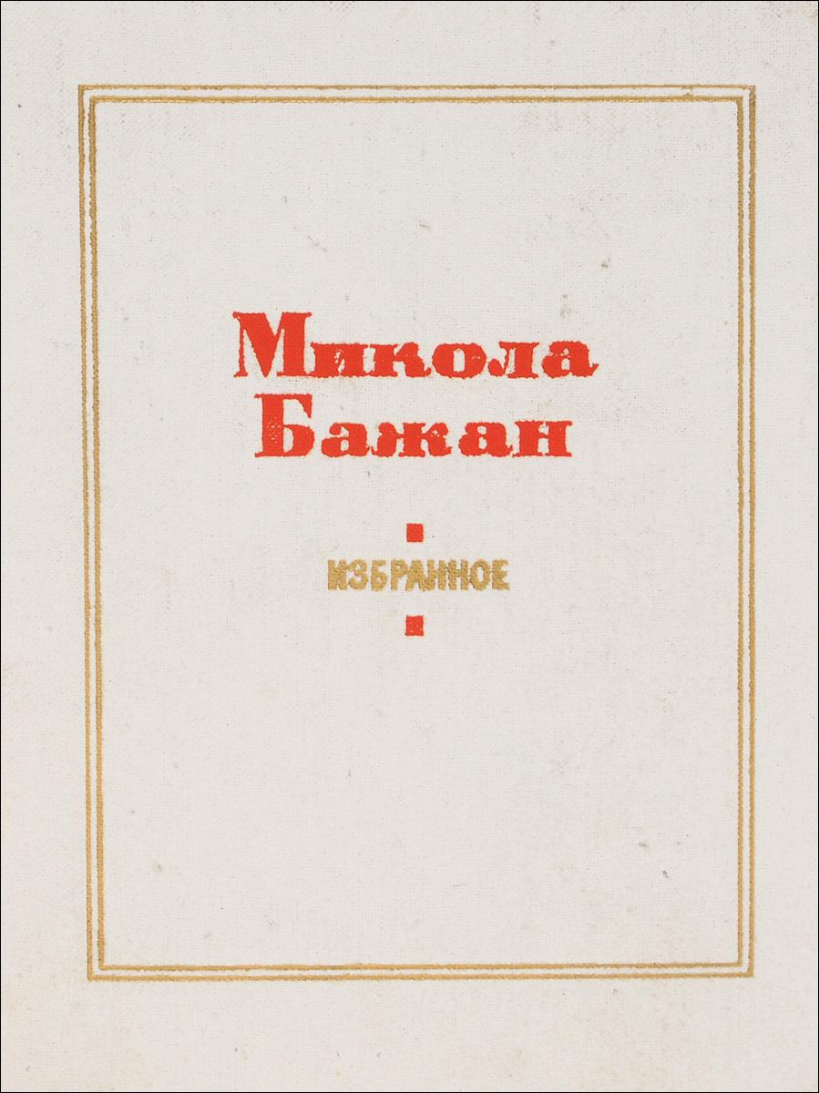 Микола Бажан. Избранное