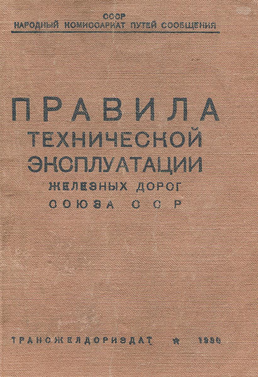 Правила технической эксплуатации железных дорог Союза ССР правила технической эксплуатации железных дорог союза сср