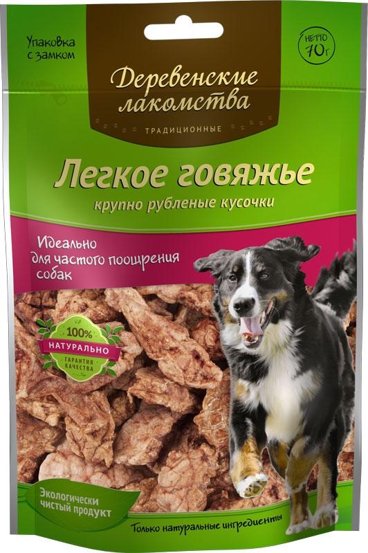 """Лакомство для собак """"Деревенские лакомства"""", говяжье легкое, 70 г"""