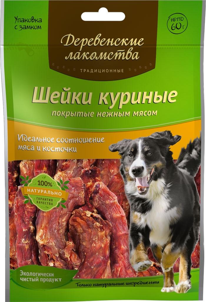 """Лакомство для собак """"Деревенские лакомства"""", шейки куриные, 60 г"""
