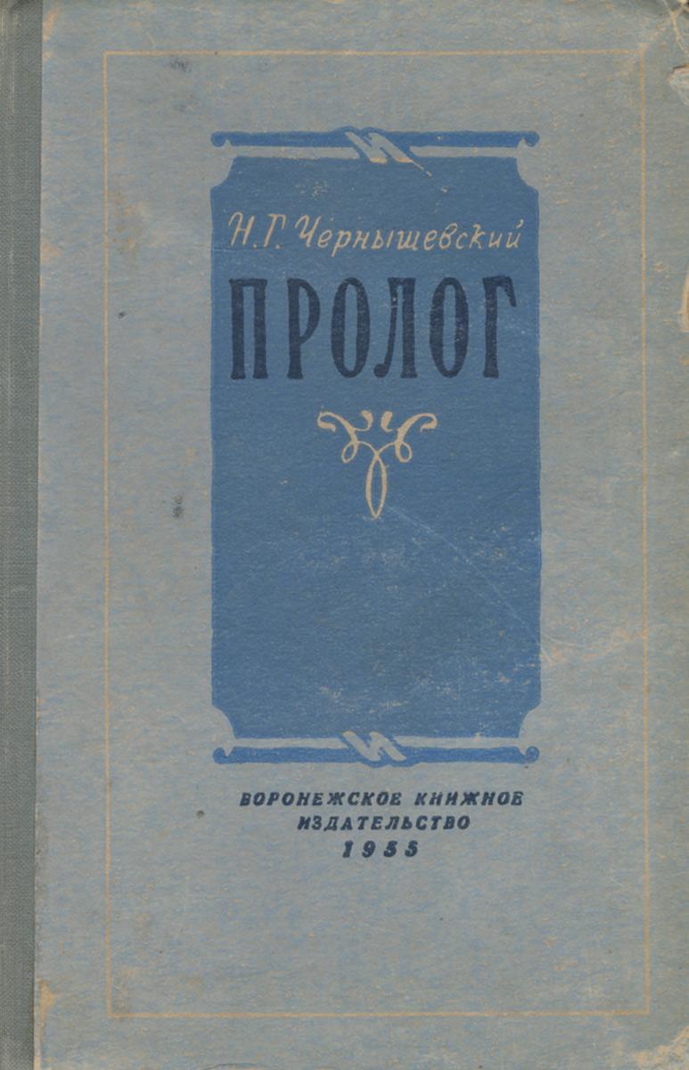 Н. Г. Чернышевский Пролог андреев н пролог рожденный на земле