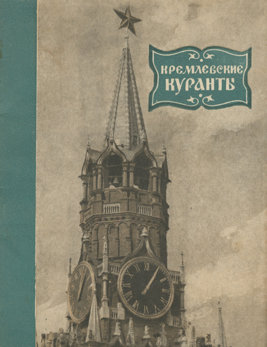А. Гончарова, Н. Гордеев Кремлевские куранты