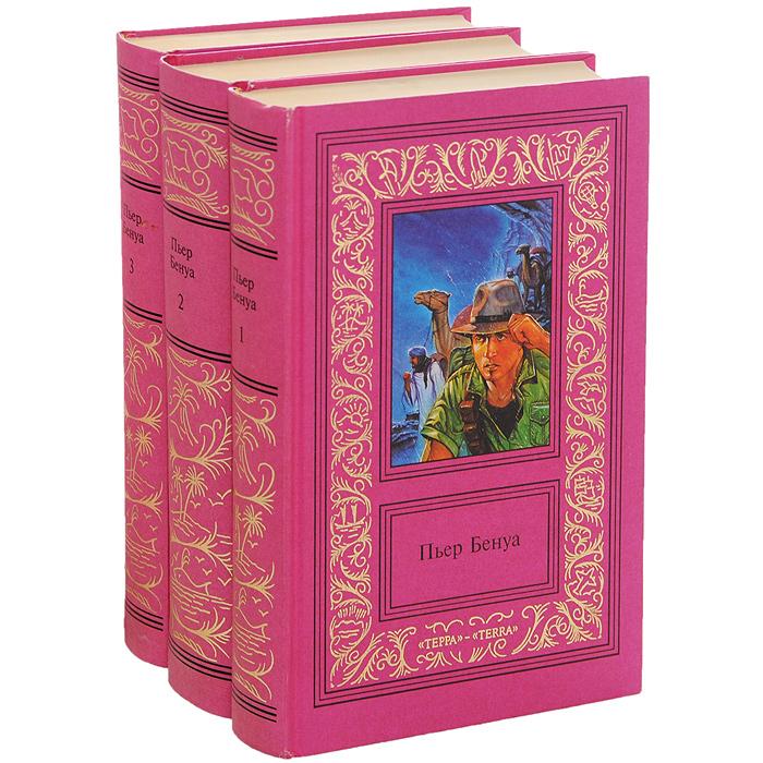 Пьер Бенуа Пьер Бенуа. Сочинения в 3 томах (комплект)