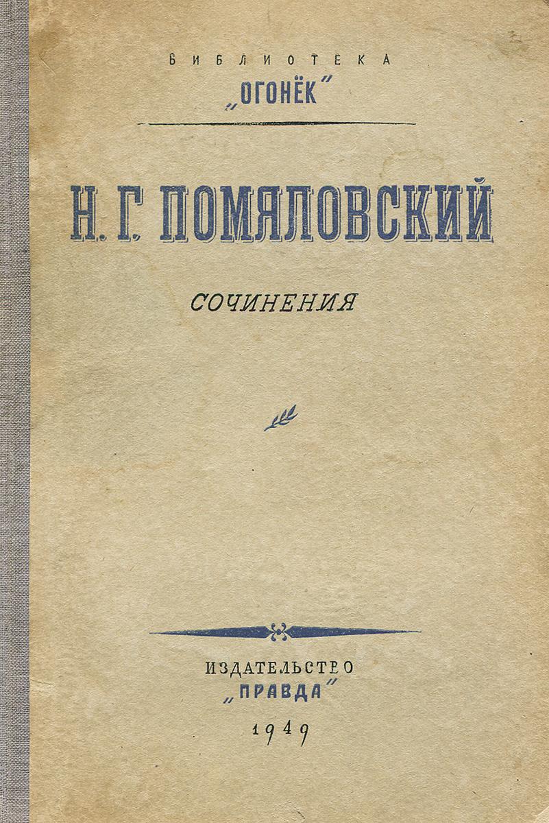 Н. Г. Помяловский Н. Г. Помяловский. Сочинения