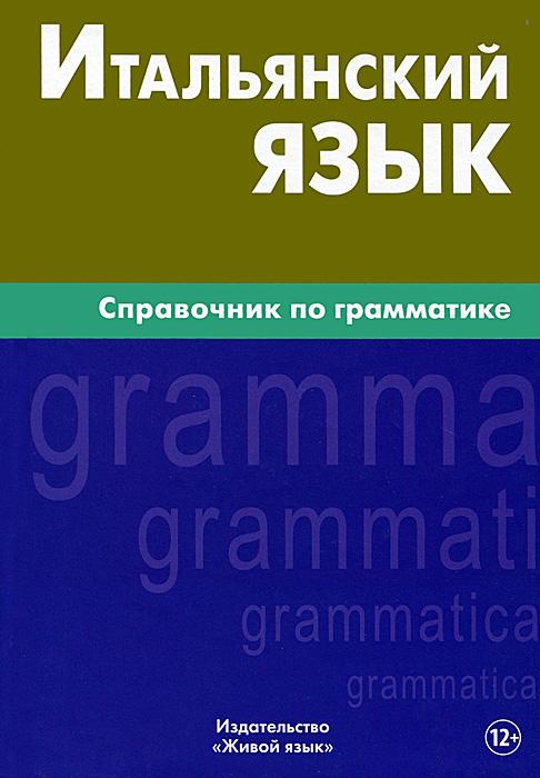 М. Г. Лепнин Итальянский язык. Справочник по грамматике