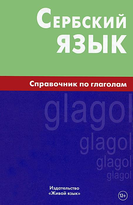 В. В. Чарский Сербский язык. Справочник по глаголам