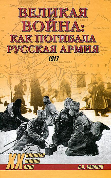 С. Н. Базанов Великая война. Как погибала русская армия
