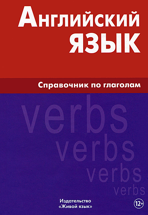 В. И. Володин Английский язык. Справочник по глаголам цены