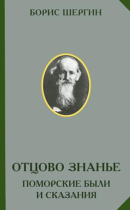 Б. В. Шергин Отцово знанье. Поморские были и сказания