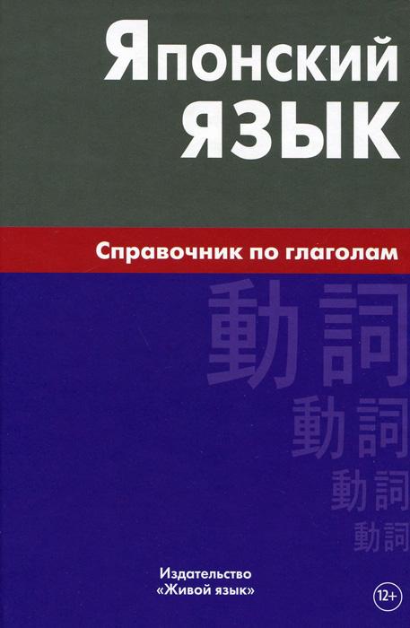С. Г. Антонова Японский язык. Справочник по глаголам