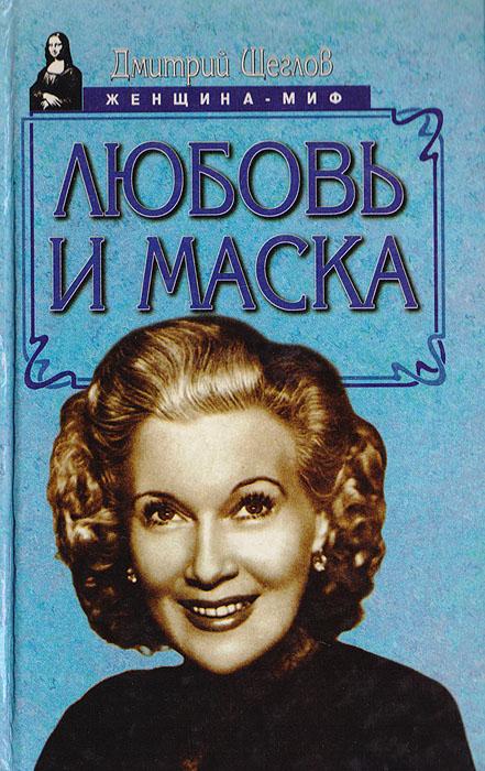 Дмитрий Щеглов Любовь и маска
