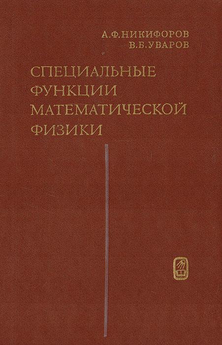 А. Ф. Никифоров, В. Б. Уваров Специальные функции математической физики.