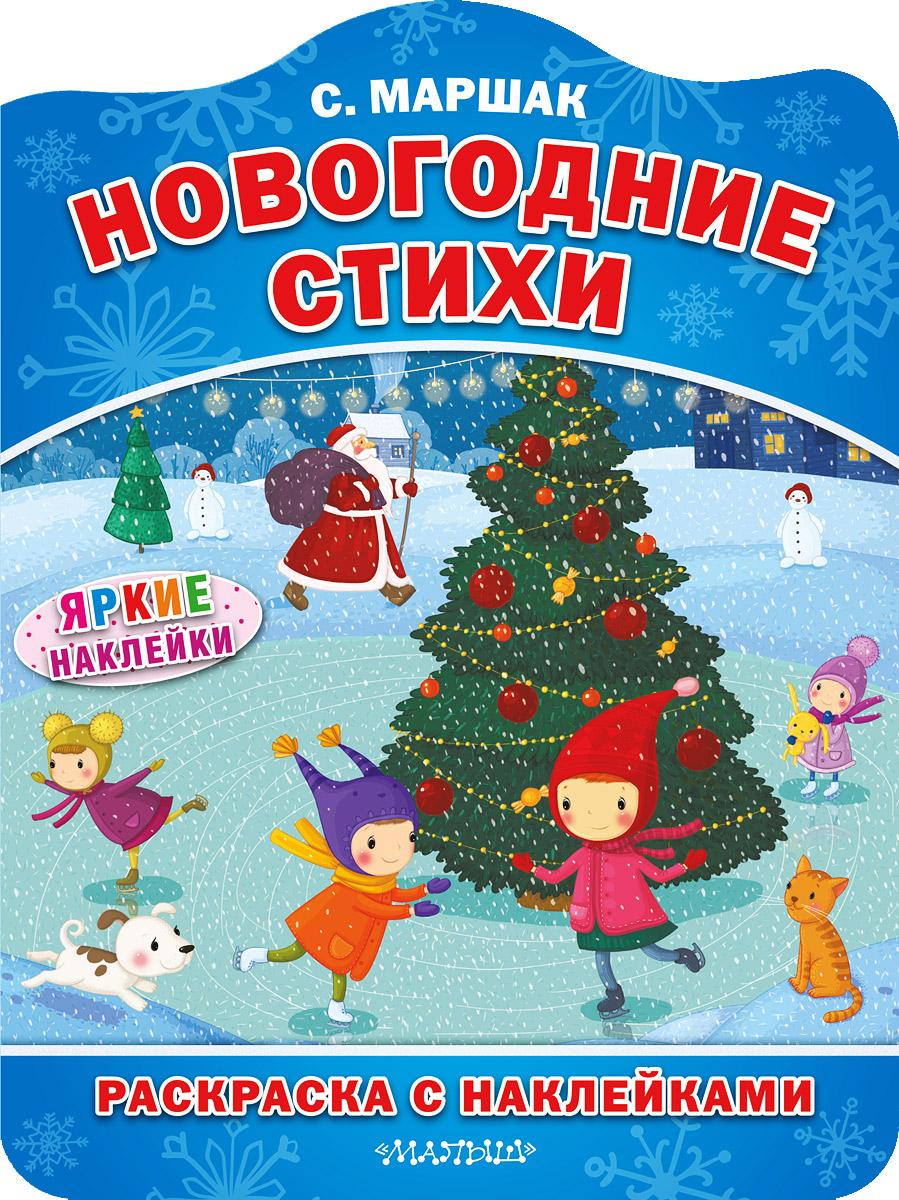 """Книга """"Новогодние стихи. Раскраска с наклейками"""" — купить ..."""