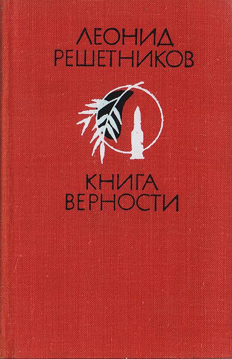Решетников Л. Книга верности. Стихи