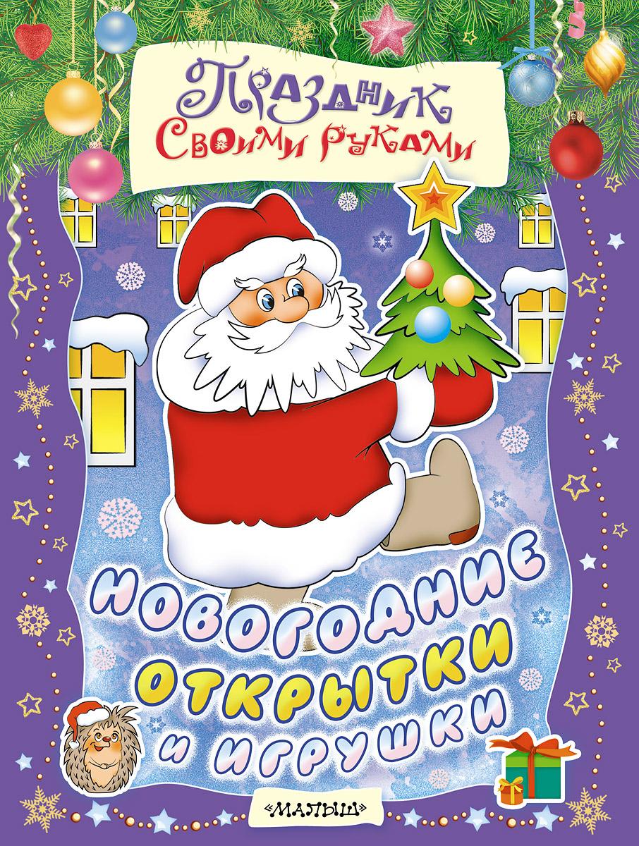 С. А. Расторгуев, А. А. Николаева Новогодние открытки и игрушки. Альбом самоделок