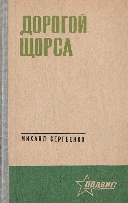 Сергеенко М. Дорогой Щорса цветы щорса 11
