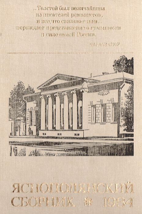 Яснополянский сборник, 1984: Статьи, материалы, публикации