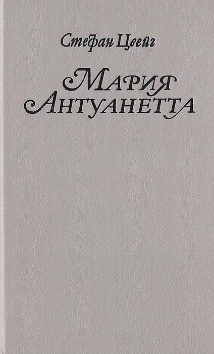 Цвейг Стефан Мария Антуанетта: Портрет ординарного характера мария антуанетта