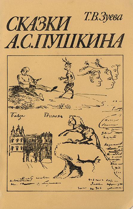 все цены на Т. В. Зуева Сказки А. С. Пушкина онлайн