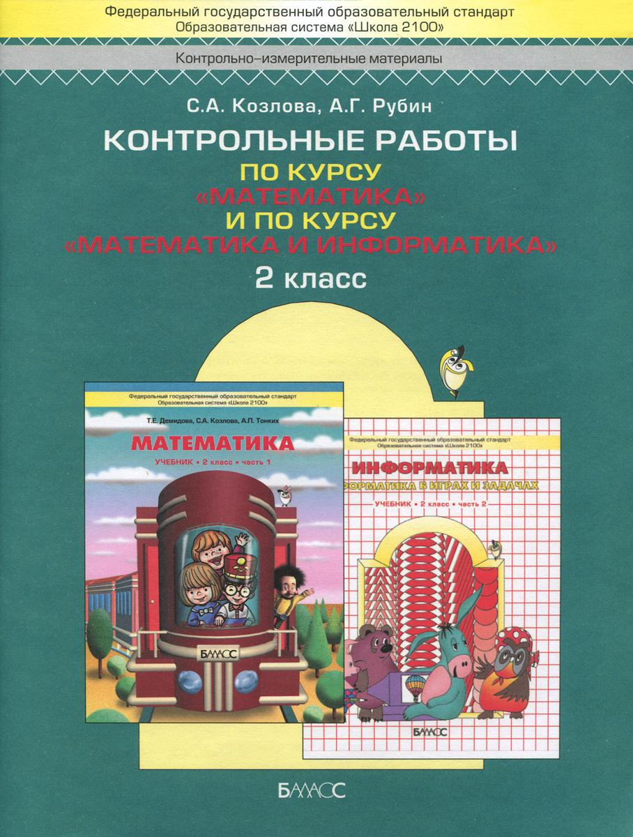 С. А. Козлова, А. Г. Рубин Математика. Математика и информатика. 2 класс. Контрольные работы